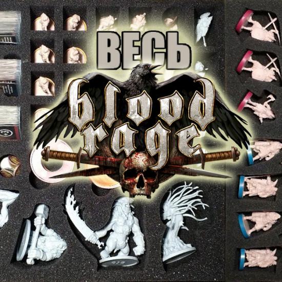 """Орг для """"Кровь и Ярость"""" (Blood Rage)"""