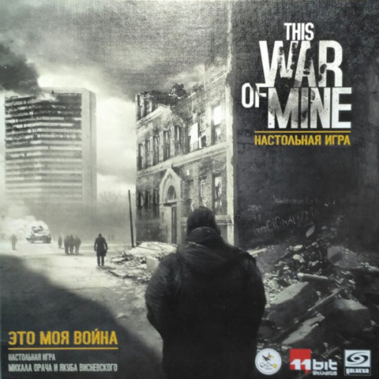 """Insert for """"This war of mine"""""""