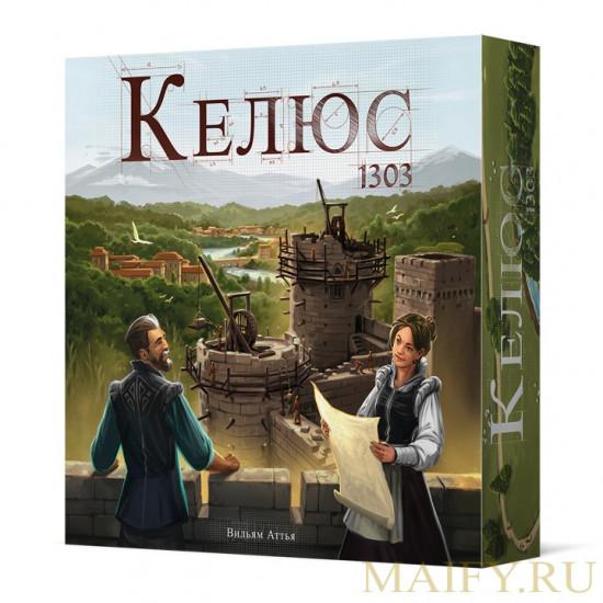 Келюс 1303, Настольная игра.